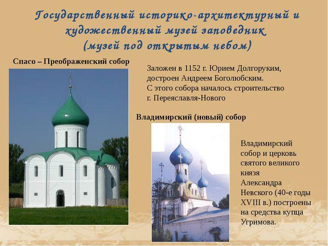 Государственный историко-архитектурный и художественный музей заповедник (му...