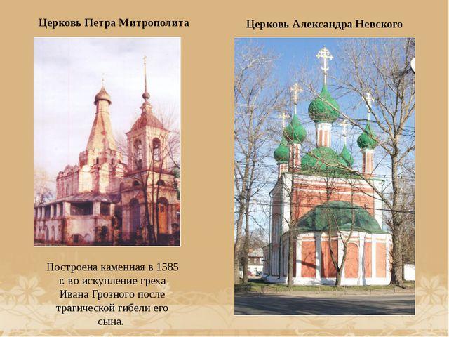 Церковь Петра Митрополита Построена каменная в 1585 г. во искупление греха И...