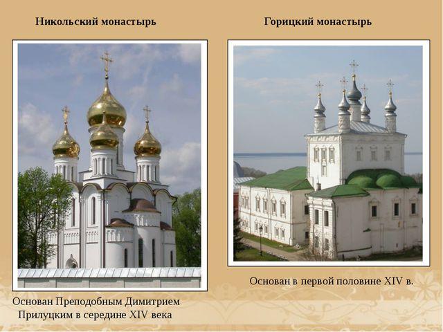 Никольский монастырь Основан Преподобным Димитрием Прилуцким в середине XIV...