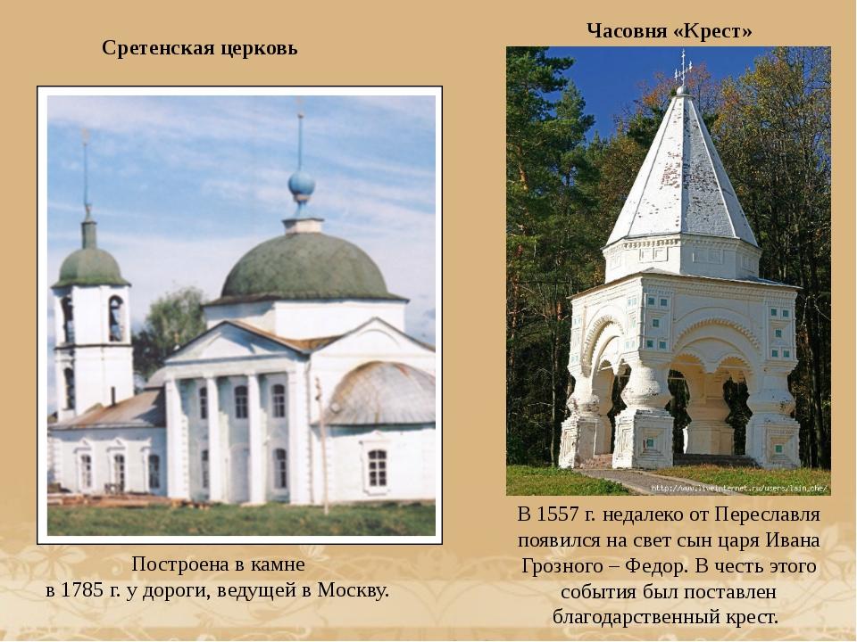 Сретенская церковь Построена в камне в 1785 г. у дороги, ведущей в Москву. Ч...