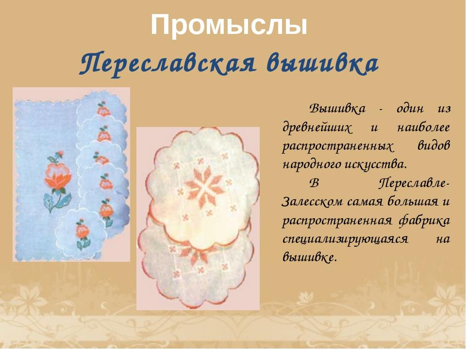 Переславская вышивка Вышивка - один из древнейших и наиболее распространенны...