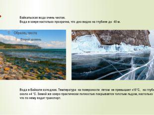 Байкальская вода очень чистая. Вода в озере настолько прозрачна, что дно вид