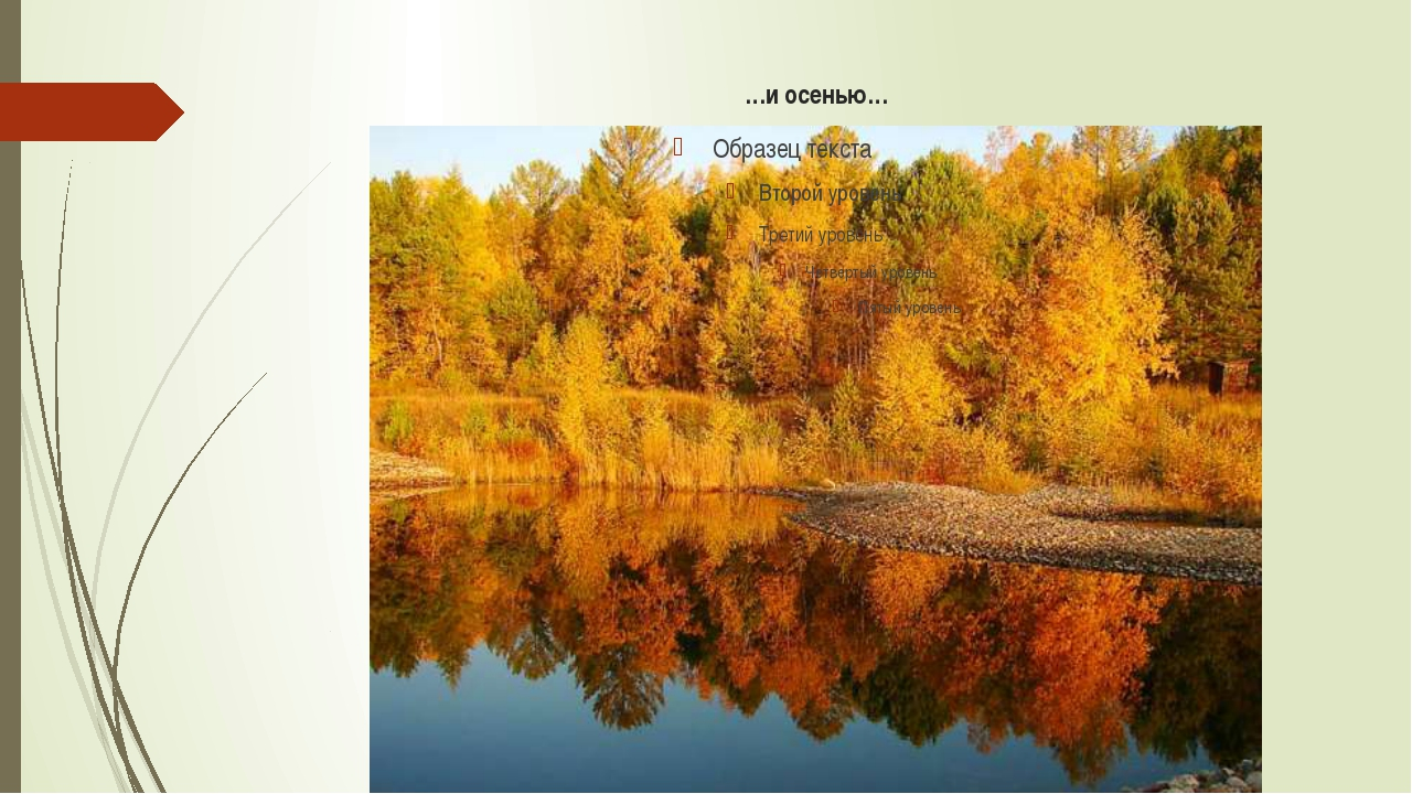 …и осенью…