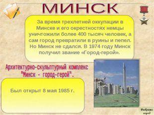 За время трехлетней оккупации в Минске и его окрестностях немцы уничтожили бо