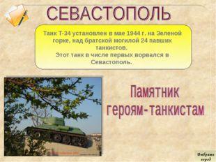 Танк Т-34 установлен в мае 1944 г. на Зеленой горке, над братской могилой 24