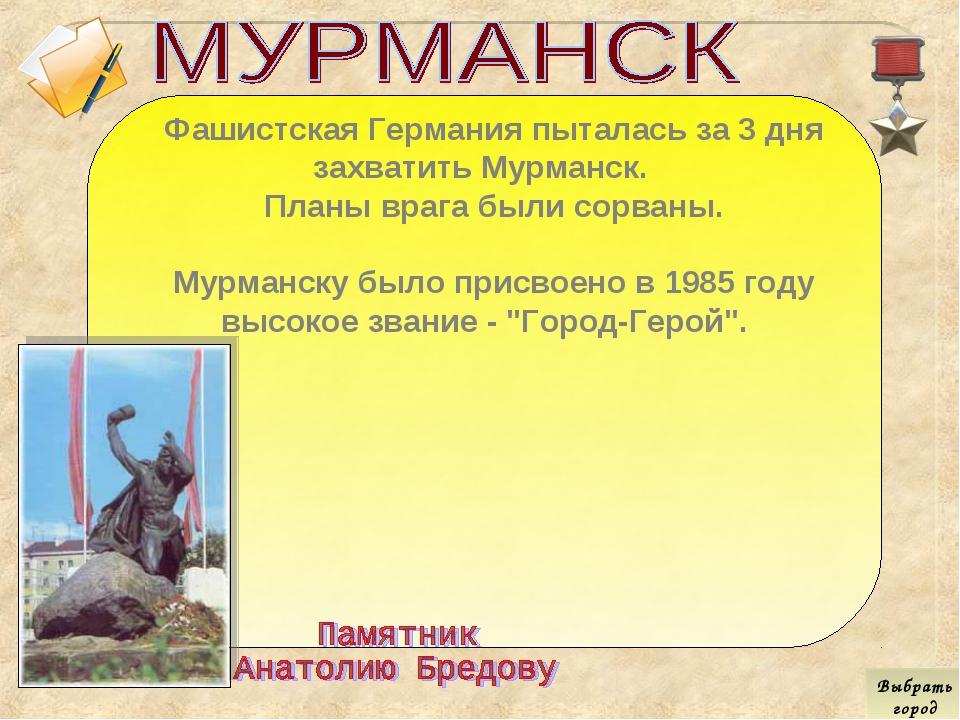 Фашистская Германия пыталась за 3 дня захватить Мурманск. Планы врага были со...