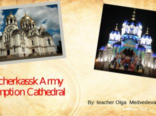 Novocherkassk Army Assumption Cathedral By: teacher Olga Medvedeva