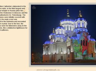 The Assumption Cathedral, elaborated in the new Byzantine style, is the third