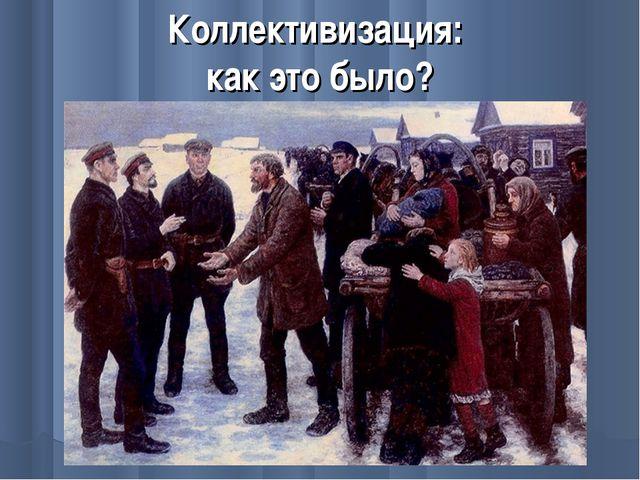 Коллективизация: как это было?