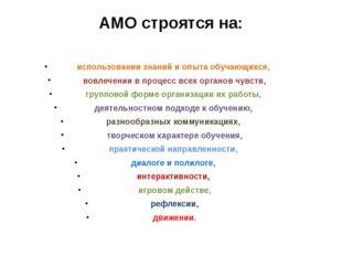 АМО строятся на: использовании знаний и опыта обучающихся, вовлечении в проце