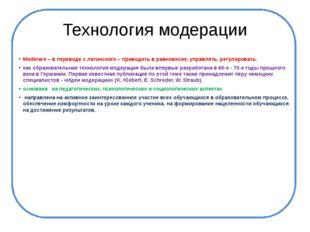 Технология модерации Moderare – в переводе с латинского – приводить в равнове