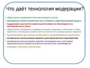 Что даёт технология модерации? эффективное управление классом в процессе урок