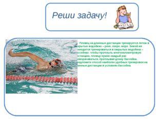 Реши задачу! Пловец на длинные дистанции тренируется летом в открытых водоёма