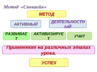 АКТИВНЫЙ МЕТОД ДЕЯТЕЛЬНОСТНЫЙ Применяют на различных этапах урока. УСПЕХ РАЗВ