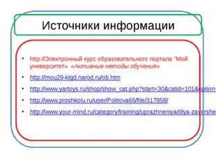 """Источники информации http://Электронный курс образовательного портала """"Мой ун"""