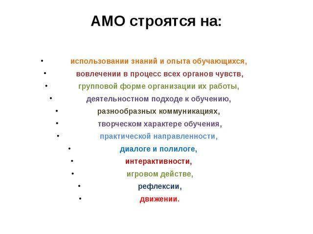 АМО строятся на: использовании знаний и опыта обучающихся, вовлечении в проце...