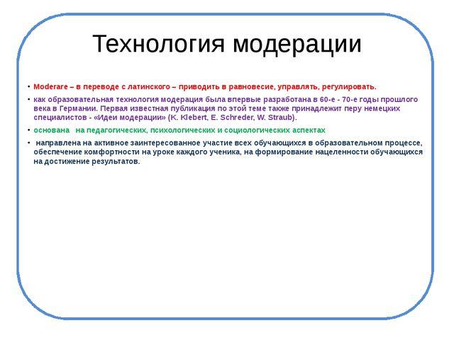 Технология модерации Moderare – в переводе с латинского – приводить в равнове...