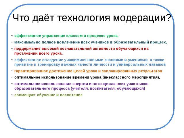 Что даёт технология модерации? эффективное управление классом в процессе урок...