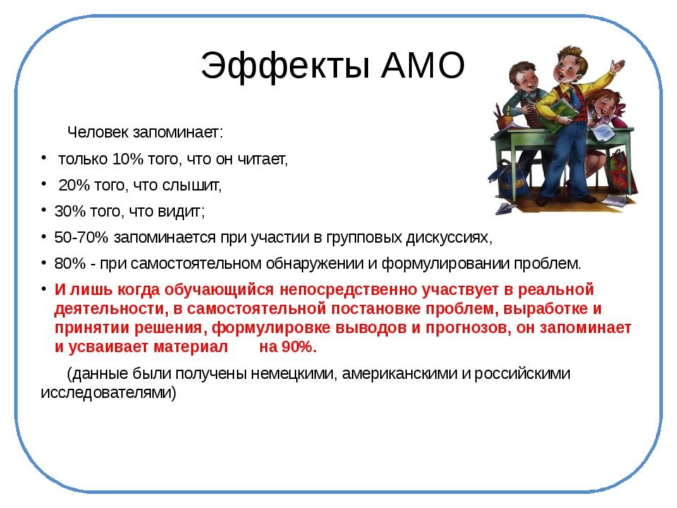 Эффекты АМО Человек запоминает: только 10% того, что он читает, 20% того, что...