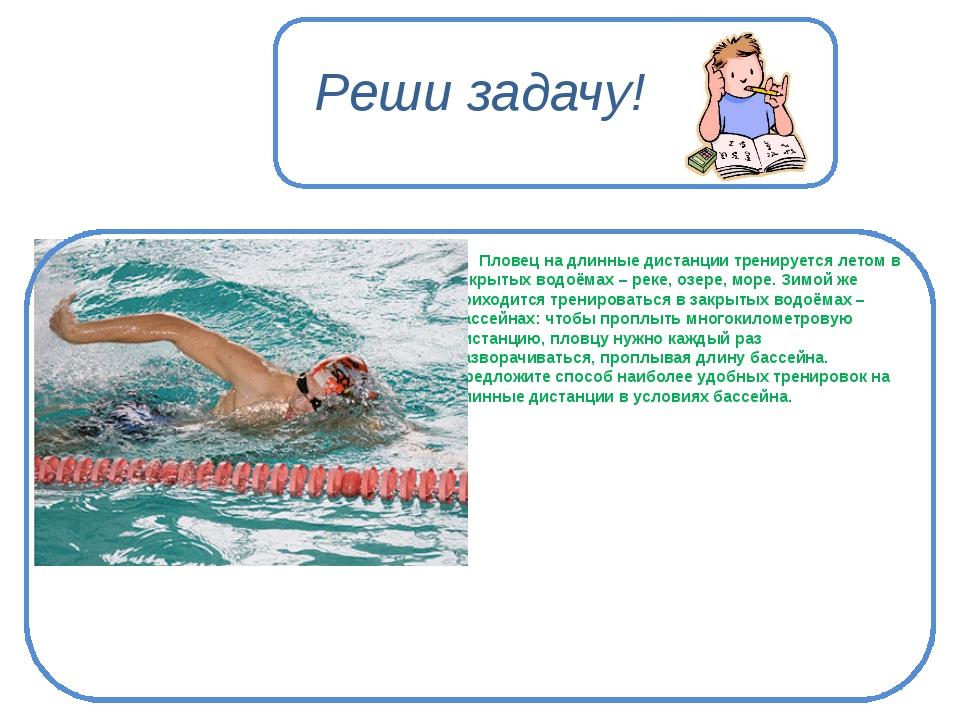 Реши задачу! Пловец на длинные дистанции тренируется летом в открытых водоёма...