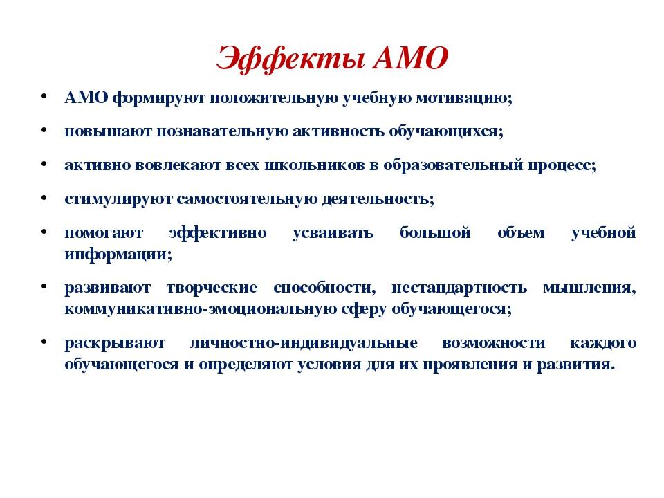 Эффекты АМО АМО формируют положительную учебную мотивацию; повышают познавате...