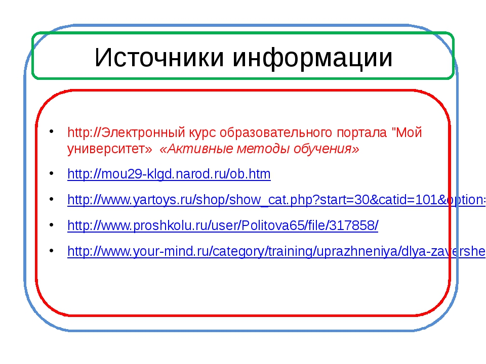 """Источники информации http://Электронный курс образовательного портала """"Мой ун..."""