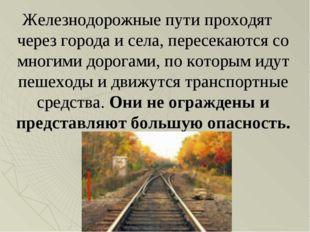 Железнодорожные пути проходят через города и села, пересекаются со многими до