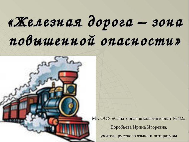 «Железная дорога – зона повышенной опасности» МК ООУ «Санаторная школа-интерн...