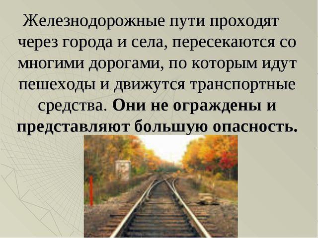 Железнодорожные пути проходят через города и села, пересекаются со многими до...