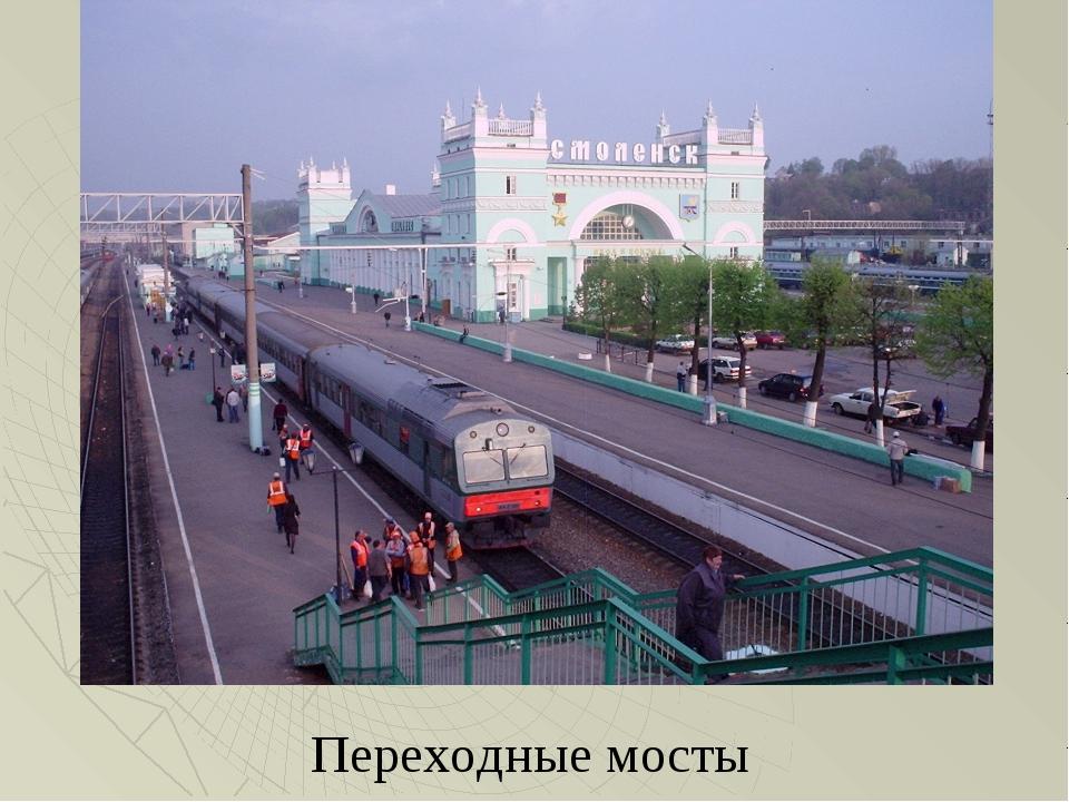 Переходные мосты