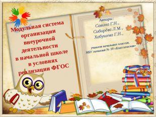 Авторы: Савина Г.Н., Сибирёва Л.М., Хабушева Г.Н., учителя начальных классов,