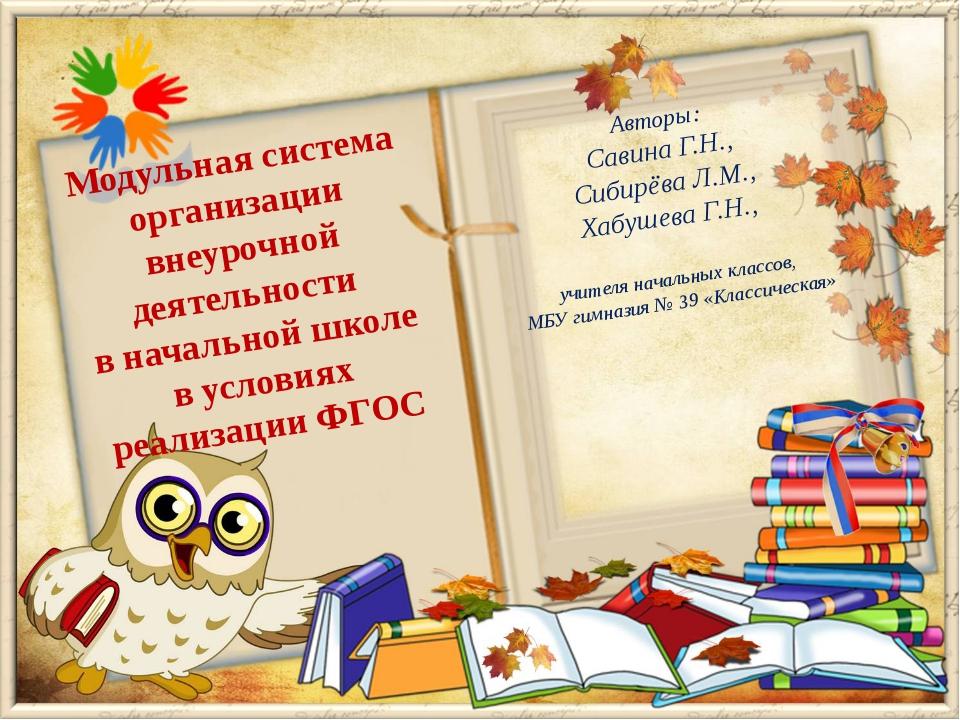 Авторы: Савина Г.Н., Сибирёва Л.М., Хабушева Г.Н., учителя начальных классов,...