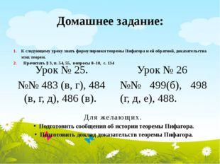 Домашнее задание: К следующему уроку знать формулировки теоремы Пифагора и ей