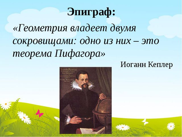 Эпиграф: «Геометрия владеет двумя сокровищами: одно из них – это теорема Пифа...