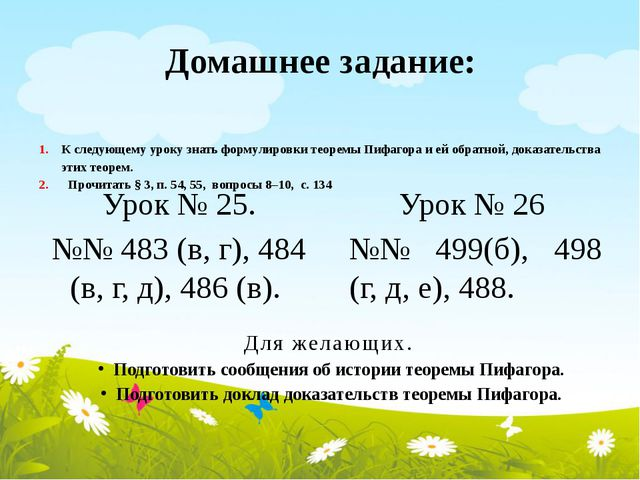 Домашнее задание: К следующему уроку знать формулировки теоремы Пифагора и ей...