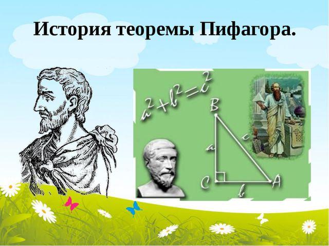 История теоремы Пифагора.