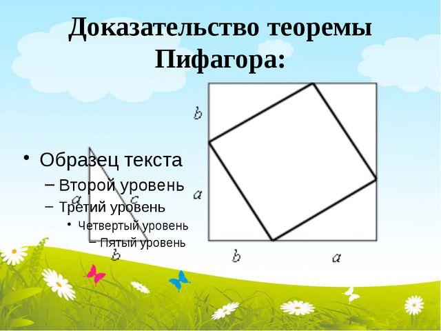 Доказательство теоремы Пифагора:
