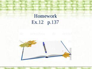 Homework Ex.12 p.137