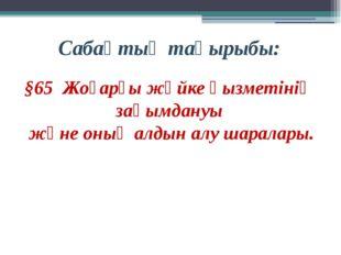 Сабақтың тақырыбы: §65 Жоғарғы жүйке қызметінің зақымдануы және оның алдын ал
