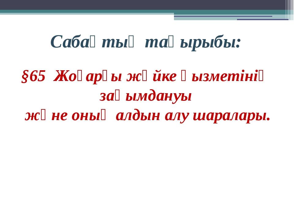 Сабақтың тақырыбы: §65 Жоғарғы жүйке қызметінің зақымдануы және оның алдын ал...