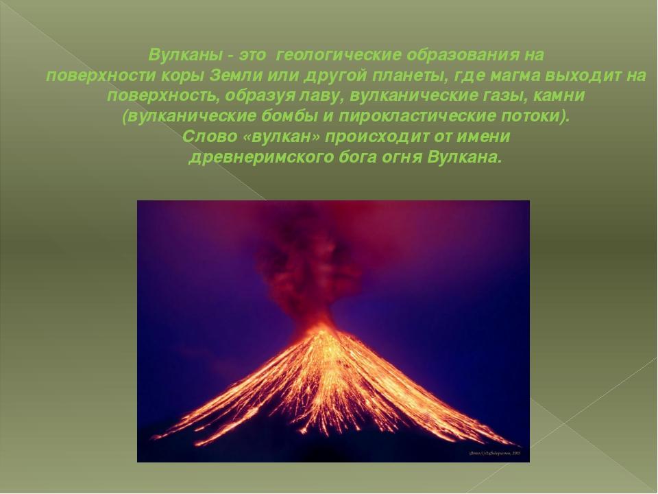 Вулканы - это геологическиеобразования на поверхностикорыЗемли или другой...