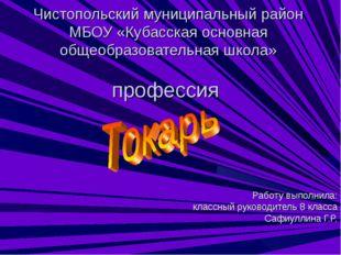 Чистопольский муниципальный район МБОУ «Кубасская основная общеобразовательна