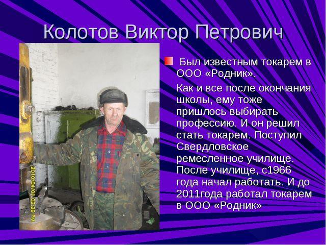 Колотов Виктор Петрович Был известным токарем в ООО «Родник». Как и все после...