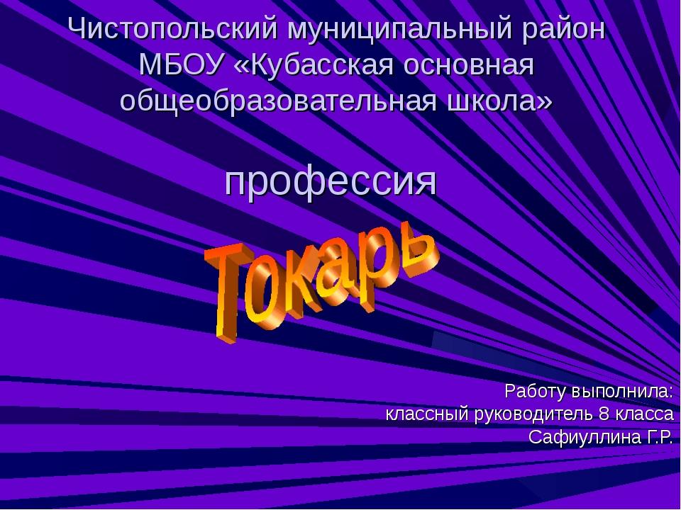 Чистопольский муниципальный район МБОУ «Кубасская основная общеобразовательна...