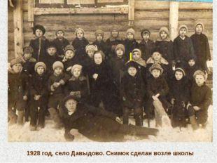 1928 год, село Давыдово. Снимок сделан возле школы