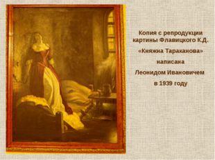 Копия с репродукции картины Флавицкого К.Д. «Княжна Тараканова» написана Леон