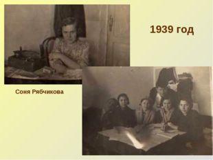 1939 год Соня Рябчикова