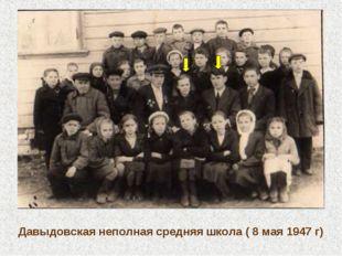 Давыдовская неполная средняя школа ( 8 мая 1947 г)