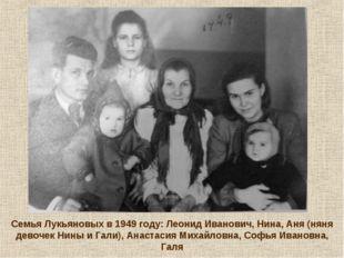 Семья Лукьяновых в 1949 году: Леонид Иванович, Нина, Аня (няня девочек Нины и