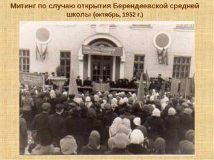 Митинг по случаю открытия Берендеевской средней школы (октябрь, 1952 г.)